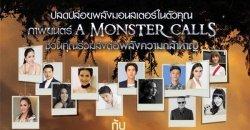 13 คนดังใจดีส่งต่อความกล้าหาญผ่านภาพวาด 13 มอนสเตอร์ในโครงการ DRAW YOUR COURAGE, CALL A MONSTER
