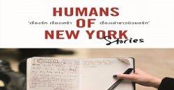 Geek Book ชวนสัมผัสภาพที่เปี่ยมด้วยความหวัง ใน Humans of New York Stories