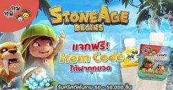 Stone Age Begins แจกฟรี Item Code ลุ้นรับคริสตัลสูงสุดกว่า 50,000 ชิ้น เพียงซื้อเครื่องดื่มกุมิ กุมิ