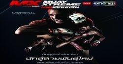 ช่องวัน 31 ถ่ายทอดสด MX Muay Xtreme ศึกนักสู้สายพันธุ์ใหม่ ประเดิมศึกแรก 25 พ.ย. นี้