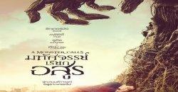 A Monster Calls มหัศจรรย์เรียกอสูร - หนังที่ซาบซึ้งที่สุดของปีนี้