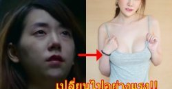 น้องภา สาวไทยที่ไปทำศัลยกรรมในเกาหลีที่เดียวกับ น้องเนย บอกเลยว่าตอนนี้เปลี่ยนไปอย่างแรง!!