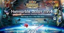 แฟนๆ เซเว่นไนท์เตรียมเฮต้อนรับแพตช์ใหม่ Netmarble เหมาโรงชวนดู Rogue One ฟรี! กว่า 500 รางวัล