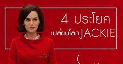4 ประโยคเปลี่ยนโลก JACKIE