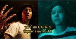 5 หนังไทยซีจีดีงามที่คุณอาจพลาดไป กับซีจีที่ไม่ไก่กาและบางฉากที่หลายคนไม่รู้เลยว่าใช้ซีจี!!มาพิสูจน์