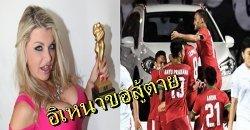 ดาราหนังผู้ใหญ่ทวิตเชียร์แข้งอินโดฯเอาชนะไทย ถ้าได้แชมป์พร้อมจะจัดปาร์ตี้สุดเอ็กซ์คลูซีฟให้นักเตะ