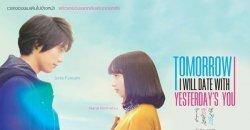 Tomorrow i will date with yesterday's you พรุ่งนี้ผมจะเดทกับคุณคนเมื่อวาน