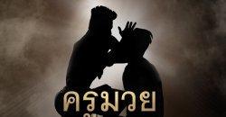 3 ครูมวยไทยแห่งประวัติศาสตร์ไทย หนึ่งในนั้นคือ ทองดีฟันขาว