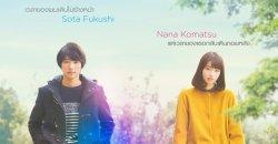 โซตะ ฟุคุชิ ขอความรัก นานะ โคมัตสึ บนโปสเตอร์ไทย Tomorrow I will date with Yesterday's You