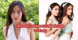 เบนซ์ พริกไทย ส่งเด็กปั้นคู่ใหม่ วงTudy มาพร้อมเพลงที่เพราะจับใจ จะขนาดไหน เช็คด่วน!