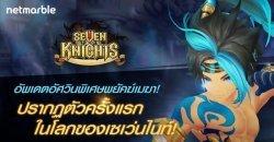 ลุกเป็นไฟ เปิดตัว พยัคฆ์เมฆา สุดยอดปรมาจารย์มวยไทย ครั้งแรกของโลก ในเซเว่นไนท์