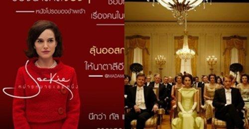 นาตาลี พอร์ตแมน ทุ่มสุดตัว นำ JACKIE ขึ้นแท่นเต็งหนึ่งรางวัลออสการ์สาขา Best Actress