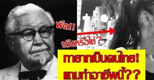 ทายาทผู้พันแซนเดอร์ส KFC เพจดังแฉแท้จริงเป็นคนไทย อยู่ที่เมืองไทย แถมทำอาชีพนี้? ไม่อยากจะเชื่อ!!