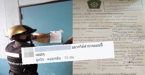 ตำรวจดีๆ ยังมีอีกเยอะ สาวโพสต์ประจานความดีของตำรวจติดใบสั่งหน้าห้องเตือนความปลอดภัย