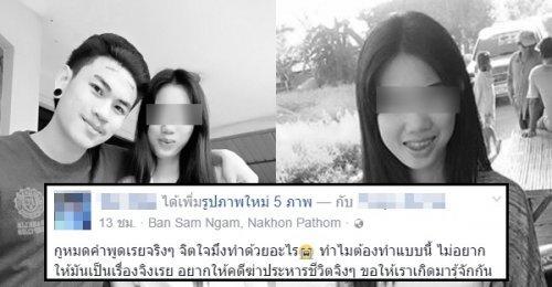 เพื่อนชายน้องปูเป้ โพสต์อาลัยถึงแฟนสาว เหยื่อร่างทรงเหี้ยมกรอกยาฆ่าหญ้าเพื่อฆ่าขืนใจ ใครจะไปรับได้!