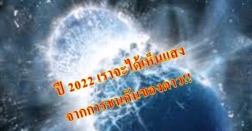 ปรากฏการณ์ดาวชนกัน ในปี 2022 ท้องฟ้ายามราตรีของโลกจะเจิดจ้า เพราะดาวชนกันกลางฟ้า!!