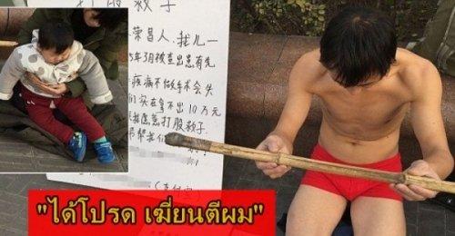 คุณพ่อชาวจีนผู้สิ้นหวัง คุกเข่าบนถนนขอร้องให้ผู้คนที่เดินผ่านเฆี่ยนตีเขา เพื่อลูกชาย!!