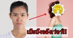 หมิว ณัฐวดี สาวศัลยกรรมพลิกชีวิตคนสุดท้ายจาก Let Me In Thailand 2 แม่เจ้าสวยอะไรขนาดนี้!!
