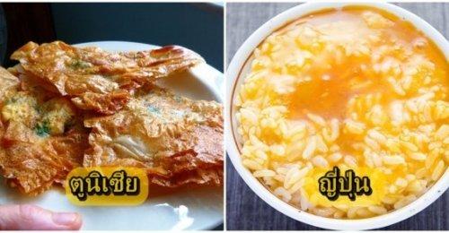 บ้านเรากินไข่เจียวแล้วต่างประเทศเขากินไข่กันแบบไหน? นี่คือสิ่งที่แต่ละประเทศนำไข่มากินในแบบของพวกเขา
