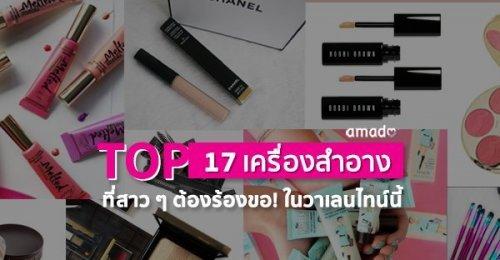 TOP 17 ITEM ที่สาว ๆ ต้องร้องขอในวันวาเลนไทน์!
