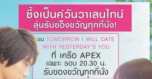 Tomorrow I will date with yesterday's you จัดรอบพิเศษมอบของขวัญให้ทั้งคนโสดและคนมีคู่