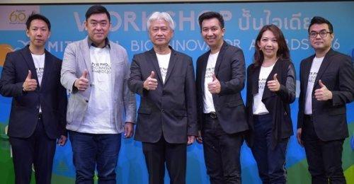 กลุ่มมิตรผลเปิดเวทีประกวดนวัตกรรมเทคโนโลยีชีวภาพสำหรับเยาวชนครั้งแรกในไทย