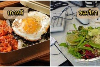 อาหารกลางวันช่วงพักเบรกทำงานในแต่ละประเทศ!! มาดูสิ่งที่พวกเขาพกมาทานในออฟฟิศหรือเลือกแถวที่ทำงาน