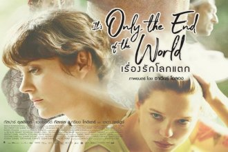 It's Only the End of the World เรื่องรักโลกแตก เผย 2 โปสเตอร์ยั่วคอหนังรักดราม่าสายติสต์