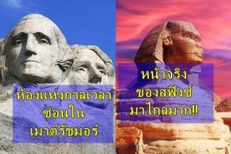 11 ปริศนาระดับโลก เผยความจริงของมรดกโลกทั้งหลาย เบื้องหลังมีเรื่องแปลกซ่อนอยู่เพียบ!!