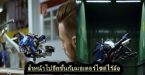BMW จับมือ LEGO สร้างแนวคิดใหม่ จักรยานยนต์แห่งอนาคต ถ้ามีขึ้นมาจริงๆ นี่เจ๋งสุดๆ