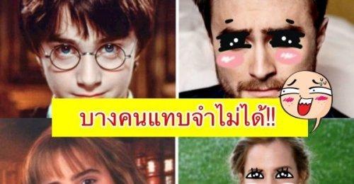 ชมการเปลี่ยนแปลงของเหล่านักแสดง แฮร์รี่ พอตเตอร์ 16ปี ที่แล้วจนถึงวันนี้ พวกเขาจะเปลี่ยนไปขนาดไหน!