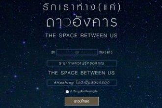 อ่อยยังไง ให้ได้หนุ่มดาวอังคารมาเป็นของตัวเอง!! กับวิธีอ่อยฉบับหนัง The Space Between Us