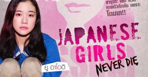 Japanese Girls Never Die หนังเพื่อผู้หญิงสุดแซ่บ สร้างจากนิยายขายดีของนักเขียน มาริโกะ ยามาอูจิ