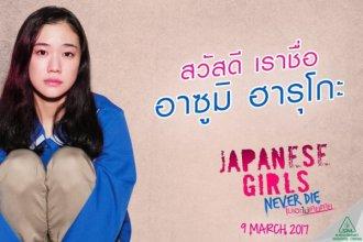 มาล๊าว! INFO สุดชิคจาก Japanese Girls never Die โมเอะไม่เคยตาย บอกเลยสายอินดี้แดนปลาดิบต้องไม่พลาด!