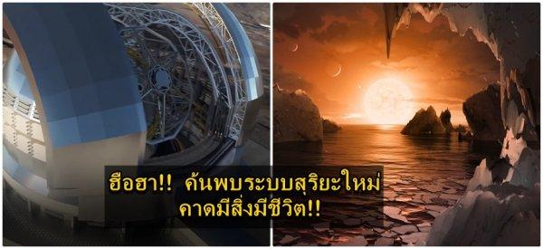 นาซ่าสร้างความฮือฮา พบระบบสุริยะใหม่ดาวเคราะห์ 7ดวง คาด 3 ดวงในนี้มีเอเลี่ยน!! มาทำความรู้จัก