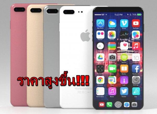 iPhone 8 อาจมีราคาสูงกว่าเดิม!! คาดมากกว่า 35,000 เพราะพัฒนาสิ่งนี้ เล็งเป็นรุ่นพิเศษครบรอบ 10 ปี