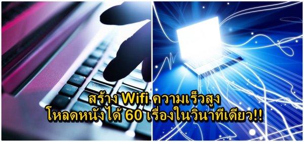 นักวิจัยสร้างสัญญาน Wifi ซุปเปอร์ความเร็วสูง!! ขนาดสามารถโหลดหนังได้มากถึง 60 เรื่องในวินาทีเดียว!!!
