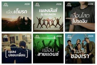 ชวนแก๊งเพื่อนซี้แชร์ Chang Playlist กับแคมเปญ #OurSong ลุ้นรับสิทธิ์ฟังเพลงแบบ VIP ผ่าน JOOX
