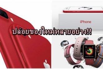 มาดูทุกสิ่งที่ Apple ประกาศปล่อยออกมาในวันนี้!! ไอโฟน7รุ่นสีแดง,SE อัพเกรดใหม่,iPad รุ่นใหม่และอื่นๆ
