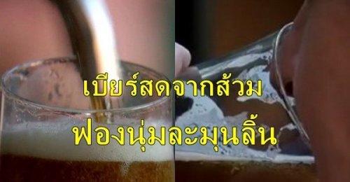 เบียร์จากน้ำส้วม คอเบียร์รู้มั้ย บริษัทยักษ์ใหญ่เค้าเอาน้ำใช้แล้วในส้วมมาทำเบียร์ได้ละนะ