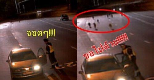 ตำรวจทางหลวง ต้องขอความช่วยเหลือจากผู้กระทำผิดกฎหมาย ด้วยเหตุการณ์ที่ประหลาดที่สุด!!
