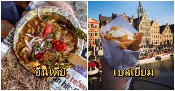ทั่วโลกกินอาหารฟาสต์ฟู้ดแบบไหนกัน? นี่คือหน้าตาอาหารฟาสต์ฟู้ดยอดนิยมของคนแต่ละประเทศ หิวเลย!!่