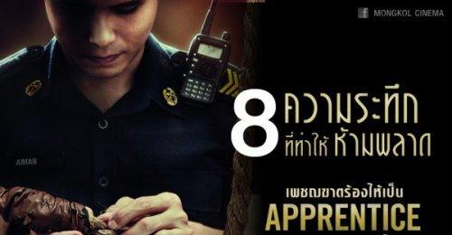 8 ความยอดเยี่ยม ที่ห้ามพลาด ของ Apprentice เพชฌฆาตร้องไห้เป็น ห้ามพลาด 30 มีนาคมนี้!