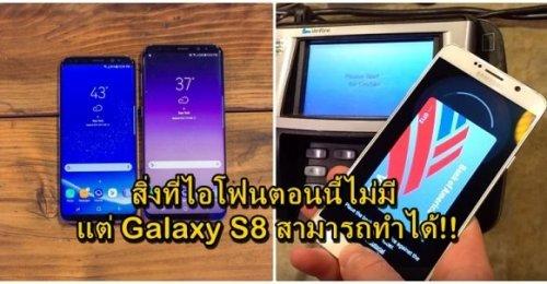 Samsung Galaxy S8  กับ 10 สิ่งที่สามารถทำได้ แต่ไอโฟนตอนนี้ยังทำไม่ได้!!