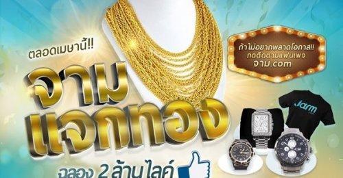จามแจกทอง จาม.com ฉลองแฟนเพจ 2,000,000 Likes แจกใหญ่แจกจริง ลมร้อนที่ว่าแน่ยังฮอตแพ้แคมเปญนี้!!