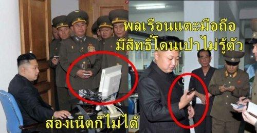 เกาหลีเหนือ รู้มั้ย!ทำแบบนี้มีโทษถึงประหาร รวม 10 สิ่งที่เราทำทุกวัน แต่ผิดกฎหมายมหันต์สำหรับพี่คิม