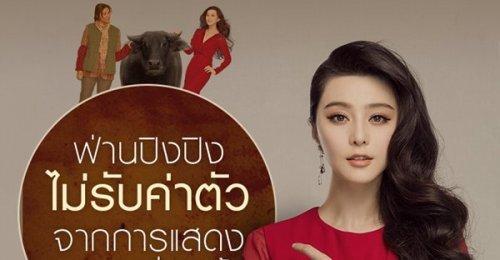 I am not Madame Bovary อย่าคิดหลอกเจ้ หนังดีกระแสบอกต่อแรง ฟ่านปิงปิง ยอมแสดงไม่รับค่าตัว