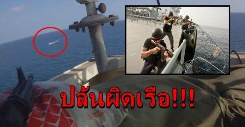 โจรสลัดโซมาเรียปล้นผิดเรือ!! เมื่อแล่นมาเจอกับอัตราศึกที่คาดไม่ถึงแต่ก็ยังดึงดัน งานนี้เสร็จ!!(คลิป)
