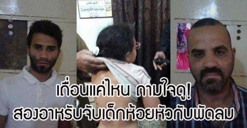 ชายอาหรับสุดโฉด จับเด็กหญิงกำพร้าห้อยหัวกับพัดลมเพดาน ก่อนจะปล่อยให้หมุนติ้วจนต้องร้องขอชีวิต