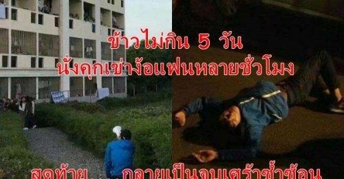 หนุ่มนักศึกษารักคุด ดวงกุดทั้งความรักและชีวิต คุกเข่าง้อเป็นวัน สุดท้ายเจออุบัติเหตุสุดเศร้าตอกย้ำ!!
